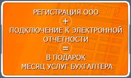 Услуги при регистрации ооо бланк декларация 3 ндфл на налоговый вычет 2019 скачать
